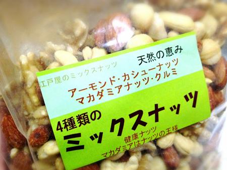 4種類のミックスナッツ