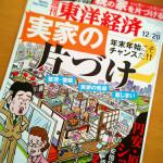 実家の片付け。Fujisan.co.jpの2冊無料キャンペーンで頼んだ東洋経済。