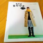 普段着BOOK 秋・冬 をようやくゲット!中古で買うことができました。