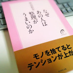 なぜあの人は整理がうまいのか。中谷彰宏さんの著書から感じたこと。