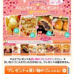 低糖質ダイエット「ソイドル」のバレンタインプレゼントキャンペーン。