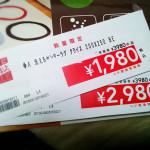 カインズでラグを購入。3.3畳の大判ラグが3,980円→1,980円で大満足!