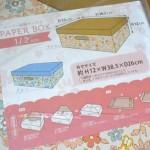 【セリア】玄関前はきれいに!ダンボール製のかわいい箱で見た目もすっきり!