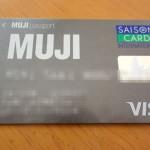 わたしがMUJIカードを選択した、シンプルでおトクな3つの理由。