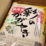 楽天市場で、新米10kgが3,499円の無洗米「彩のかがやき」を買ってみました。