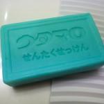 制服の黒ずみが落ちない!たった130円のウタマロ石鹸でここまで白くなりました。