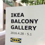 IKEAのバルコニストイベントに行ってきたよ!バルコニー以外でも活躍しそうな家具を発見