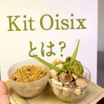 食材の持ちすぎが防げるキットオイシックス。メインレシピからサラダキット、さらにはスイーツキットまで登場