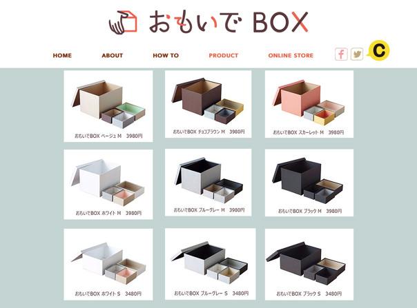 おもいでBOXのカラー展開