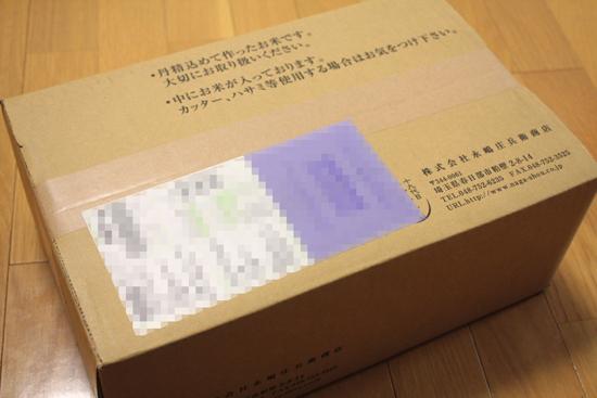 米 届いた箱