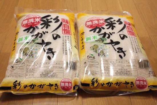 無洗米 彩のかがやき5kg