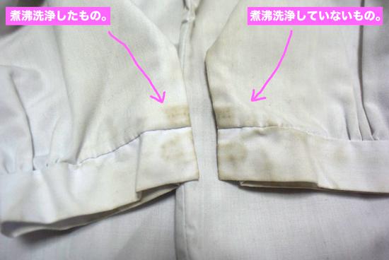 袖口汚れの比較
