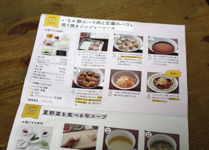 調理レシピ